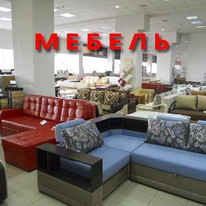Магазины мебели Увы