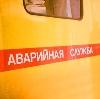 Аварийные службы в Уве