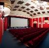 Кинотеатры в Уве
