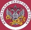 Налоговые инспекции, службы в Уве