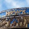 Зоопарки в Уве