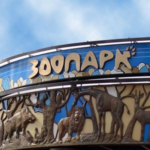 Зоопарки Увы